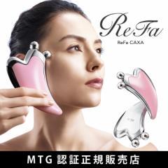 MTG 美顔器 ReFa CAXA リファカッサ フェイス用美顔ローラー ホワイト RF-CB2340B-W