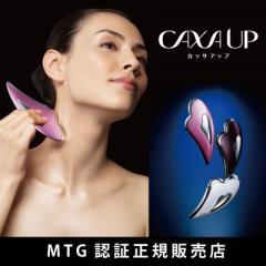 MTG 美顔器 CAXA UP カッサアップ イオン導入 スタイリッシュホワイト CX-CU1850B-WS