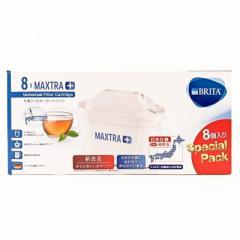 【送料無料】 BRITA ブリタ NEW MAXTRA+ ニューマクストラプラス 新改良版 高除去タイプ 日本仕様 8個入り