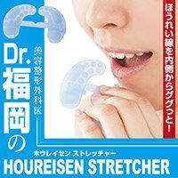 Dr.福岡のホウレイセンストレッチャー マウスピース 顔のたるみ ほうれい線 消す ほうれい線 たるみ ほうれい線 ケア フェイスリフトアッ