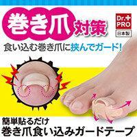 簡単貼るだけ 巻き爪食い込みガードテープ 巻き爪 巻きづめ 爪 痛み テーピング 伸縮 巻き爪 テーピング 伸縮テーピング爪が痛い 巻き爪