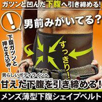 メンズ薄型下腹シェイプベルト 加圧ベルト ウェストニッパー 下腹部 ダイエット ウエストベルト ダイエットベルト ダイエットインナー