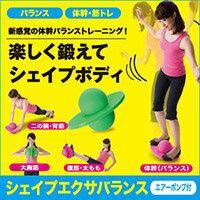 シェイプエクサバランス 体幹トレーニング  体幹鍛え方 グッズ 女性 体幹 鍛える 体幹 体軸トレーニング  体 鍛える 器具 筋 トレ コア