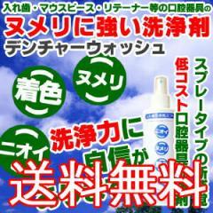 デンチャーウォッシュ 入れ歯の手入れ 部分入れ歯 手入れ 入れ歯洗浄剤 入れ歯 洗浄入れ歯送料無料