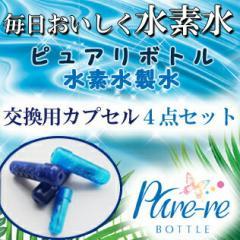 ピュアリボトル 交換用カプセル4点セット 美容の賢者宝田恭子先生も絶賛!携帯できる水素水!送料無料