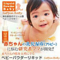 スッピンベビーリキッドパウダー 60g ベビーパウダー しっとり サラサラ 美容液 成分配合 赤ちゃん 子供 送料無料