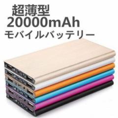 【月末予約販売】薄型 モバイルバッテリー 大容量 20000mAh スマホ携帯充電器 iPhone 6 7 S plus Galaxy LEDライトポケモンGO用
