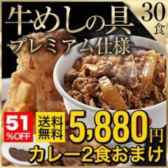 【松屋】新牛めしの具(プレミアム仕様)30個セット...
