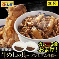 【期間限定カレー2食おまけ】【松屋】新牛めしの...