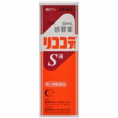 【指定第2類医薬品】 ゼネル薬品 「小児用」感冒薬リココデS液 30ml