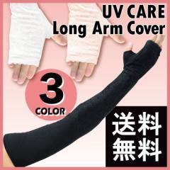【送料無料】 日よけ手袋 アームカバー 日焼け防止 UVカット ロング指なし レース 自転車 腕 3カラー