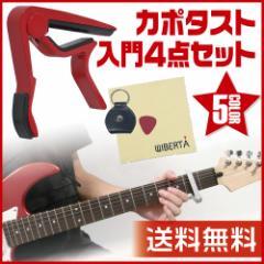 【送料無料】 ギターカポ カポタスト ギター カポ マイクロファイバークロス ピック ピックホルダー 4点セット アコギ エレキ