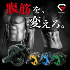【送料無料】 GronG 腹筋ローラー アブ 筋トレ ローラー マット付き 腹筋  アブホイール