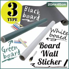 【送料無料】黒板 シート ウォールステッカー 壁紙シール ホワイトボード デコレーション  チョーク 水性ペン