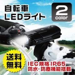 【送料無料】自転車ライト ヘッドライト LED USB充電 防塵 防滴 3W 1200mAh