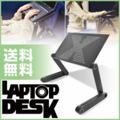 【送料無料】ノートパソコンスタンド PCスタンド パソコンデスク 姿勢/角度調整 折りたたみ式