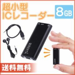 【送料無料】ICレコーダー 小型 ボイスレコーダー USB 8GB 連続録音・再生約8時間