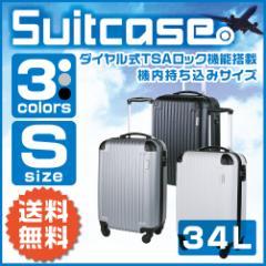 【送料無料】スーツケース 機内持ち込み Sサイズ キャリーケース キャリーバッグ 軽量 おしゃれ