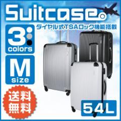 【送料無料】スーツケース M サイズ キャリーケース キャリーバッグ 軽量 おしゃれ 旅行 荷物