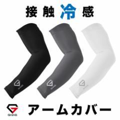 【送料無料】GronG アームカバー アームスリーブ スポーツ UVカット UPF50+ レディース メンズ ランニング 冷感
