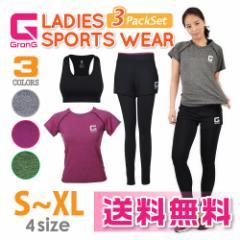 【送料無料】 GronG スポーツウェア ヨガウェア トレーニング レディース おしゃれ 上下 3点セット