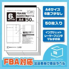 【送料無料】 ラベルシール 商品ラベル Amazon FBA 6面 50枚入り インクジェット レーザープリンタ対応