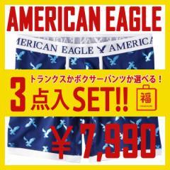 アメリカンイーグル メンズ アンダーパンツ 3点セット トランクスかボクサーパンツか選べる 福袋 American Eagle