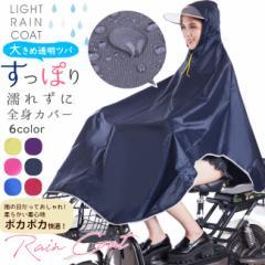 メール便送料無料レインコート 自転車 レインポンチョ 大きめ ツバ付き 防水 自転車用 レインウエア バイク 顔が濡れない ロング 梅雨 雨