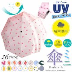 日傘 晴雨兼用 折りたたみ 完全遮光 遮蔽率>99.9% 遮熱uvカット 防水 汚れに強い 軽量 折りたたみ日傘 傘 おしゃれ かわいい 涼しい ミ