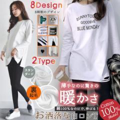 在庫処分 短納期 あったか裏起毛シンプルロングカットソー 綿100% 裏ボア Tシャツ 8デザイン/2タイプ  ダメージ ロゴ 裏起毛 カットソー