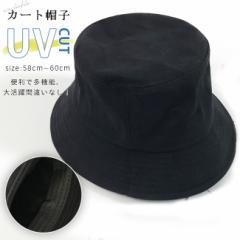 秋新作 バケットハット レディース 帽子 uvカット つば 短め キャンバス 無地 黒 ブラック シンプル 日よけ帽子 折りたたみ