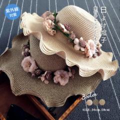 麦わら帽子 レディース リボン 花飾り ウェーブヘム おしゃれ ボヘミアン ペーパーストローハット  秋新作