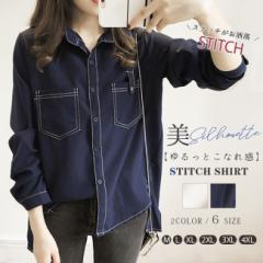 秋新作 ロングシャツ チュニック丈 レディース 長袖 サイドスリット ゆったり 大きいサイズ ステッチデザイン 無地