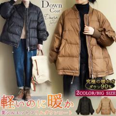 在庫処分 短納期 フリルダウンジャケット aライン オーバーサイズ ゆったり ボリューム パフスリーブ 立ち襟 裾にドローコード レディー