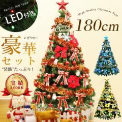 限定値下げ!11月14日ごろ出荷予定 送料無料 クリスマスツリー おしゃれ 北欧 オーナメント 180cm 電飾 led 飾り セット 室内 装飾 イン