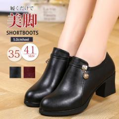 ブーティー レディース 太ヒール チャンキーヒール ミドルヒール チャーム飾り サイドジップ 大きいサイズ 歩きやすい 春夏 靴