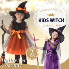 今なら15%off 短納期3-5日発送 メール便送料無料 ハロウィン 衣装 子供 ジュニア 女の子 コスプレ 魔女 ウィッチ