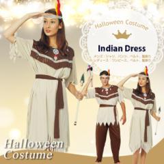 今なら15%off 短納期3-5日発送 メール便送料無料 ハロウィン 衣装 コスプレ インディアン ネイティブ 先住民 野蛮人