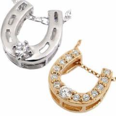 プラチナ ネックレス 誕生石 ペアペンダント 馬蹄 ホースシュー ダイヤモンド ダイヤ 1粒ダイヤモンド ピンクゴールド チェーン 18金 蹄