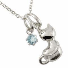 猫 ネックレス 一粒 ペンダント アクアマリン 3月誕生石 シルバー925 レディース チェーン 宝石 プレゼント 女性 送料無料