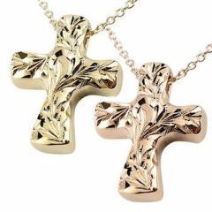 ペアネックレス ペア ハワイアンジュエリー クロス ネックレス ホワイトゴールドk10 イエローゴールドk10 十字架 10金 送料無料 パートナ