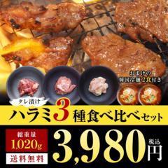 送料無料 タレ漬けハラミ3種食べ比べセット(牛・豚・鶏)女性にも大人気! おまけの韓国冷麺2食付き