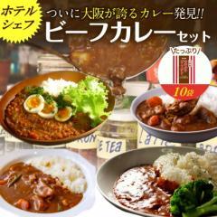 即日発送 ビーフカレー 大阪あまからカレー10食 レトルト お試し 送料無料 保存 レンジ