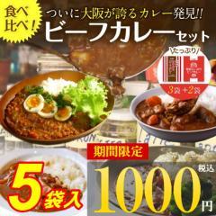 【限定半額!】ビーフカレー5食 大阪あまからカレー3食+野菜たっぷりカレー2食 レトルト お試し 送料無料  保存 レンジ