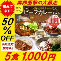 限定半額 ビーフカレー5食 大阪あまからカレー+野菜たっぷりカレー レトルト お試し 送料無料  保存 災害 レンジ