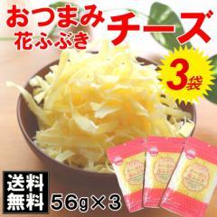 送料無料 ふんわりチーズたら 花ふぶき56g×3袋 おつまみ グルメ