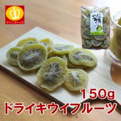 ドライフルーツ キウイ 送料無料 150g