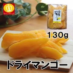 ドライフルーツ マンゴー 送料無料 130g
