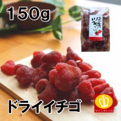 ドライフルーツ イチゴ 送料無料 150g