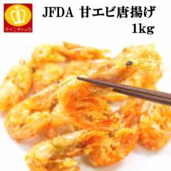 ジェフダ 甘エビ唐揚げ 1kg